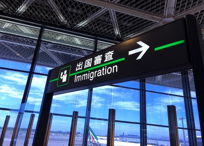 成田空港の出国審査
