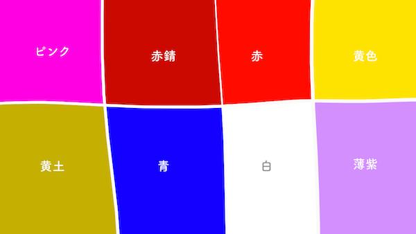 バラガン建築に使う8つの色
