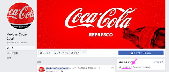 メキシカンコカコーラのフェイスブックページ