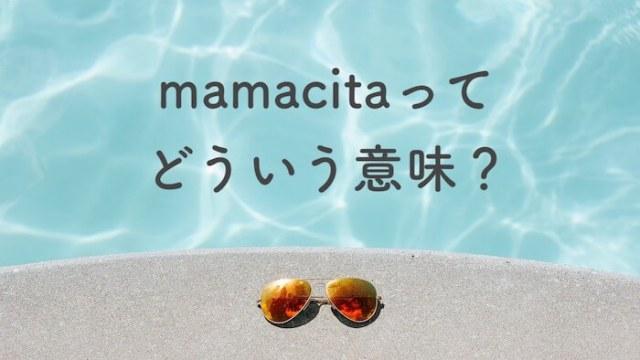 mamacitaの意味