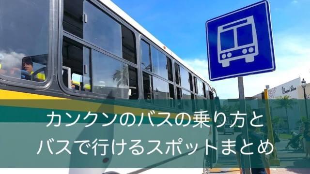 カンクンのバスの乗り方と、バスで行けるスポットまとめ