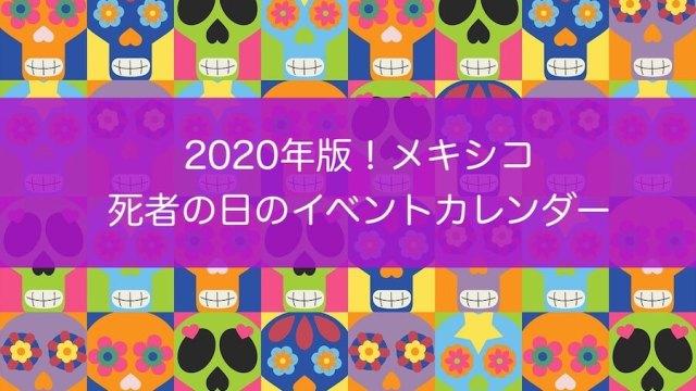 メキシコ死者の日2020