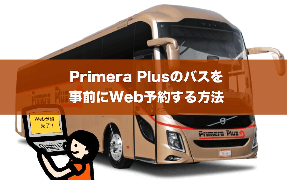 プリメラプラス(Primera Plus)のバスのWeb事前予約方法