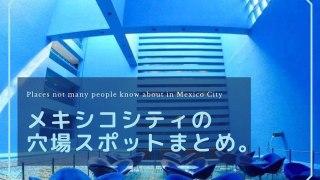 メキシコシティの穴場観光スポットまとめ