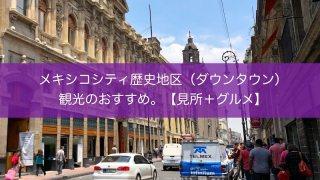 メキシコシティ・ダウンタウンの見所・グルメおすすめ