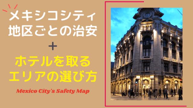 メキシコシティ地区ごとの治安+ホテルエリアの選び方