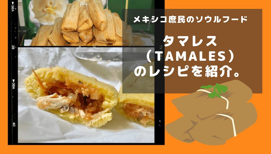 タマレスのレシピ