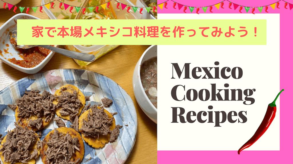 メキシコ料理のレシピ