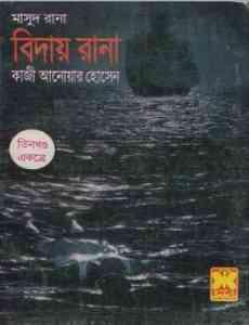 Biday Rana