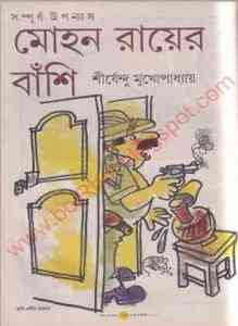 Mohon Roy'er Bashi