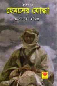 Read more about the article Hemser Joddha : Crusade Series ( ক্রুসেড সিরিজ : হেমসের যোদ্ধা )