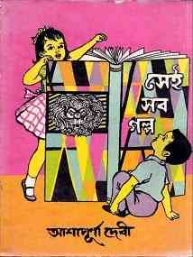 Read more about the article Sei Sob Golpo : Ashapurna Debi ( আশাপূর্ণা দেবী : সেই সব গল্প )