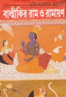 Balmikir Ram O Ramayan bangla pdf download