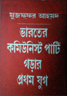 Bharoter Communist Party Gorar Prothom Jug bangla pdf download