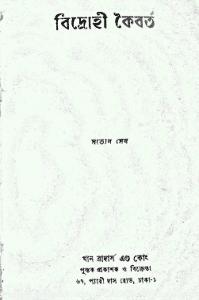 Read more about the article Bidrohi Koiborto : Satyen Sen ( সত্যেন সেন : বিদ্রোহী কৈর্বত )