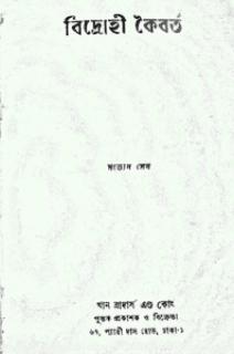 Bidrohi Koiborto by Satyen Sen bangla pdf download