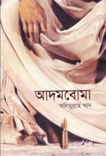 Adomboma bangla pdf download