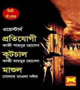 Protijogy Kutchal Mashul