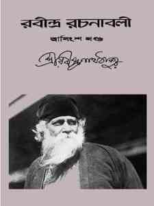 Rabindra-Rachanabali Vol- 22
