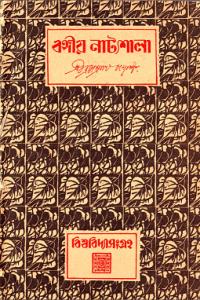 Read more about the article Bongio Natyashala : Brojendra Nath Bandopadhyay ( শ্রী ব্রজেন্দ্রনাথ বন্দ্যোপাধ্যায় : বঙ্গীয় নাট্যশালা )