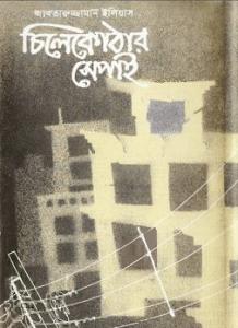 Read more about the article Chiltekothar Sepai : Akhtaruzzaman Elias ( আখতারুজ্জামান ইলিয়াস : চিলেকোঠার সেপাই )