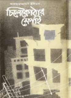 Chiltekothar Sepai by Akhtaruzzaman Elias bangla pdf download