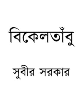 Bikeltabu by Subir Sarkar bangla pdf download