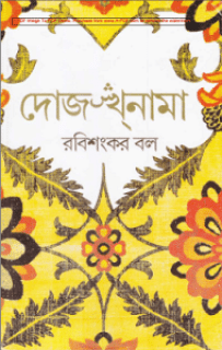 Dojokhnama pdf download