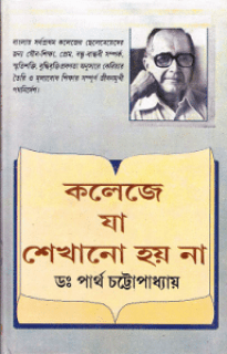College E Ja Sekhano Hoy Na by Dr. Partha Chattopadhyay bangla pdf download