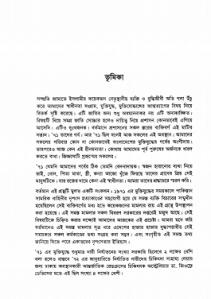 Read more about the article Dalal Aine Shaja Prapto Juddhaporadhi : দালাল আইনে সাজা প্রাপ্ত যুদ্ধপরাধী