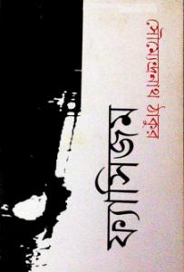 Read more about the article Fascism : Soumendra Nath Thakur ( সৌম্যেন্দ্র নাথ ঠাকুর : ফ্যাসিজম )