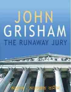The Run Away Jury