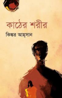 Kather Sorir by Kinkor Ahsan bangla pdf download