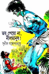 Read more about the article Voy Peyona Nil Manush : Sunil Gangapadhyay ( সুনীল গঙ্গোপাধ্যায় : ভয় পেয়োনা নীল মানুষ )