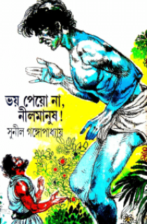 bhoy Peyona Nil Manush by Sunil Gangopadhyay Bangla pdf, bengali pdf ,bangla pdf, bangla bhuter golpo, Bangla PDF, Free ebooks download, bengali book pdf, bangla pdf book, bangla pdf book collection ,masud rana pdf, tin goyenda pdf , porokiya golpo, Sunil Gangopadhyay books pdf download