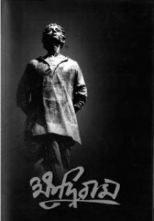 Khudiram ক্ষুদিরাম bengali pdf download