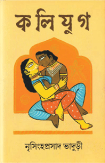 Kaliyug pdf download