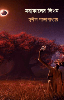 Mohakaler Likhan by Sunil Gangopadhyay Bangla pdf, bengali pdf ,bangla pdf, bangla bhuter golpo, Bangla PDF, Free ebooks download, bengali book pdf, bangla pdf book, bangla pdf book collection ,masud rana pdf, tin goyenda pdf , porokiya golpo, Sunil Gangopadhyay books pdf download