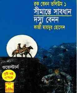 Dashyu Bennon O Shimantey Sabdhan