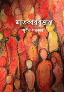 Matobbor Brittanta by Subir Sarkar pdf download