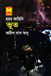 Bhoot by Anish Das Apu