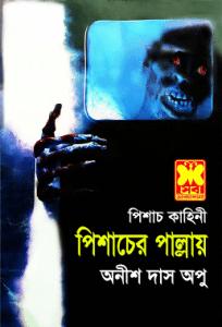 Read more about the article Pishacer Pallay : Anish Das Apu ( অনীশ দাস অপু : পিশাচের পাল্লায় )