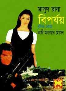 Read more about the article Biporjoy : MASUD RANA ( মাসুদ রানা : বিপর্যয় )