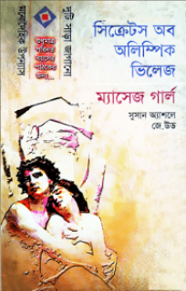 Secrets of Olympic Village & Massage Girl Bangla Onobad E-Book 18+ Adult Bangla Book