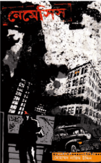 Nemesis by Mohammad Nazim Uddin