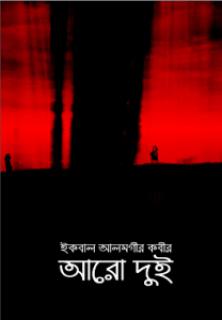 Aroo Dui by Iqbal Almgir Kabir pdf download