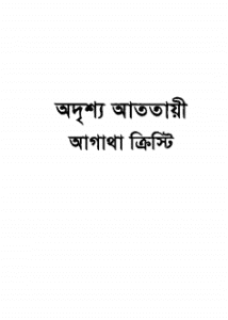 bangla onubad pdf download , মধুচন্দ্রমা