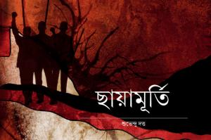 Read more about the article Chhayamurti : Shubhendu Datta ( শুভেন্দু দত্ত : ছায়ামূর্তি )