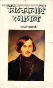 Nikolai Gogol Rachonasoptok