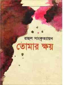 Read more about the article Tomar Khoy : Rahul Sankrityayan ( রাহুল সাংকৃত্যায়ান : তোমার ক্ষয় )